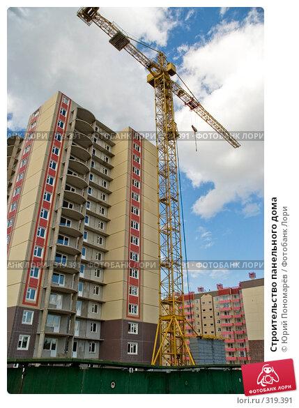 Строительство панельного дома, фото № 319391, снято 4 июня 2008 г. (c) Юрий Пономарёв / Фотобанк Лори
