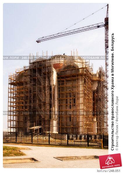 Строительство православного Храма в Могилеве. Беларусь, фото № 248051, снято 5 апреля 2008 г. (c) Виктор Пелих / Фотобанк Лори