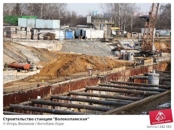 """Строительство станции """"Волоколамская"""", фото № 242183, снято 30 марта 2008 г. (c) Игорь Веснинов / Фотобанк Лори"""
