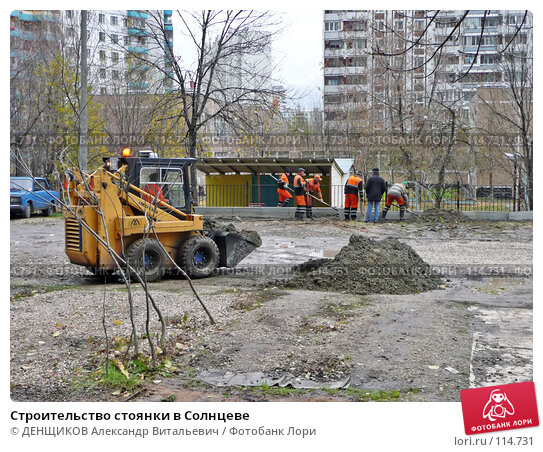 Строительство стоянки в Солнцеве, фото № 114731, снято 3 ноября 2007 г. (c) ДЕНЩИКОВ Александр Витальевич / Фотобанк Лори