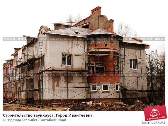 Строительство таунхауса. Город Ивантеевка, фото № 256231, снято 19 апреля 2008 г. (c) Надежда Келембет / Фотобанк Лори