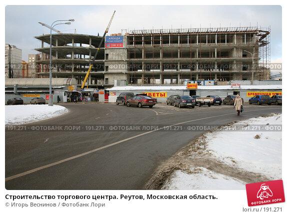 Строительство торгового центра. Реутов, Московская область., фото № 191271, снято 29 января 2008 г. (c) Игорь Веснинов / Фотобанк Лори