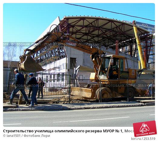 Строительство училища олимпийского резерва МУОР № 1, Москва, эксклюзивное фото № 253519, снято 9 апреля 2008 г. (c) lana1501 / Фотобанк Лори