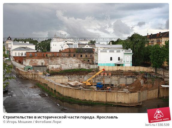 Купить «Строительство в исторической части города. Ярославль», фото № 330539, снято 4 июня 2008 г. (c) Игорь Мошкин / Фотобанк Лори