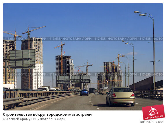 Строительство вокруг городской магистрали, фото № 117635, снято 22 марта 2007 г. (c) Алексей Хромушин / Фотобанк Лори