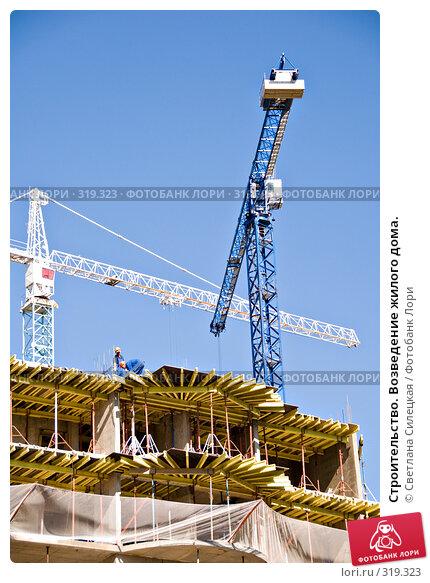 Строительство. Возведение жилого дома., фото № 319323, снято 12 июня 2008 г. (c) Светлана Силецкая / Фотобанк Лори