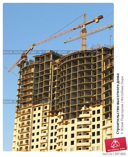 Строительство высотного дома, фото № 297003, снято 11 мая 2008 г. (c) Юлия Селезнева / Фотобанк Лори