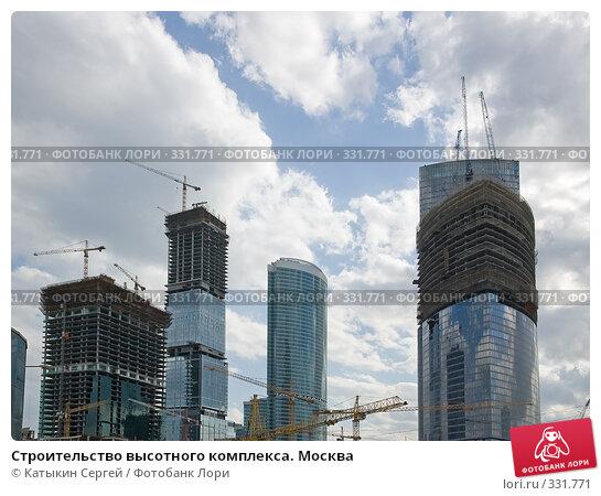 Строительство высотного комплекса. Москва, фото № 331771, снято 11 июня 2008 г. (c) Катыкин Сергей / Фотобанк Лори