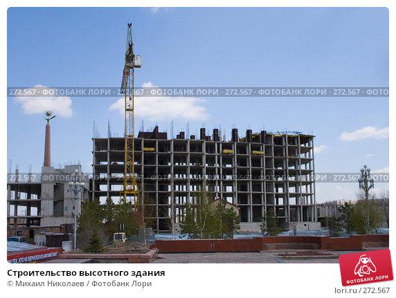 Строительство высотного здания, фото № 272567, снято 2 мая 2008 г. (c) Михаил Николаев / Фотобанк Лори