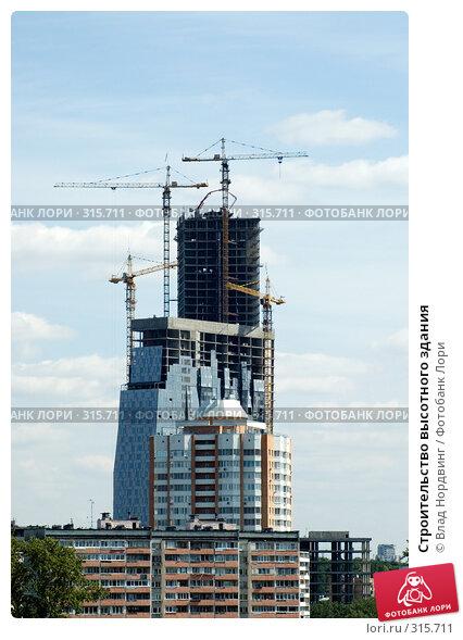 Купить «Строительство высотного здания», фото № 315711, снято 8 июня 2008 г. (c) Влад Нордвинг / Фотобанк Лори