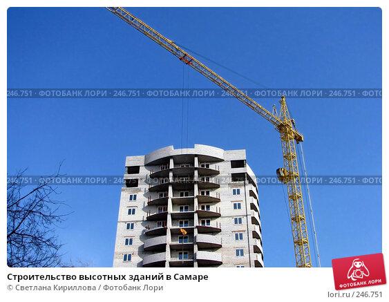 Строительство высотных зданий в Самаре, фото № 246751, снято 1 апреля 2008 г. (c) Светлана Кириллова / Фотобанк Лори