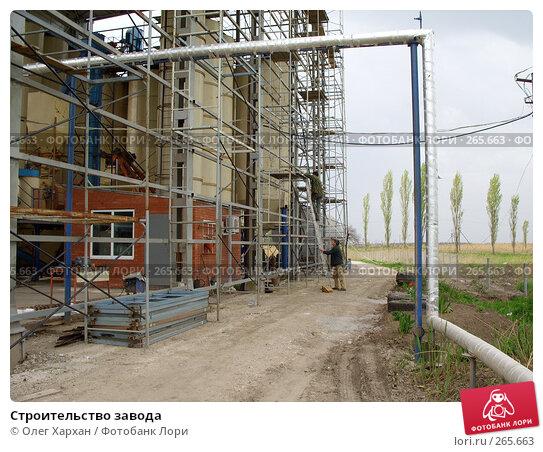 Строительство завода, фото № 265663, снято 17 апреля 2008 г. (c) Олег Хархан / Фотобанк Лори
