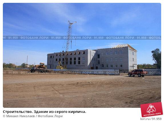 Строительство. Здание из серого кирпича., фото № 91959, снято 24 сентября 2007 г. (c) Михаил Николаев / Фотобанк Лори