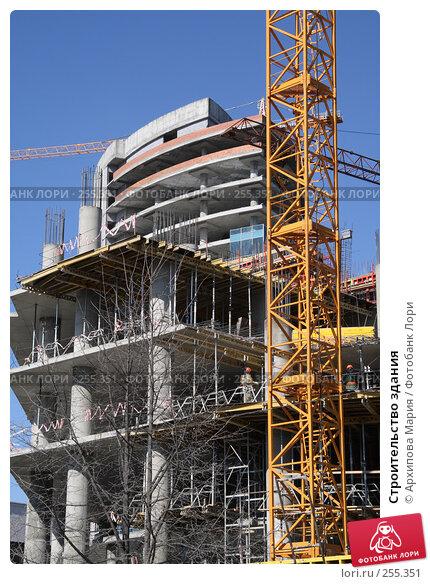 Купить «Строительство здания», фото № 255351, снято 17 апреля 2008 г. (c) Архипова Мария / Фотобанк Лори