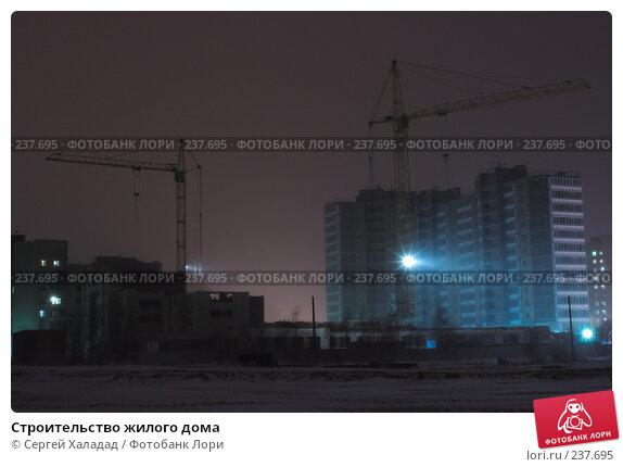 Строительство жилого дома, фото № 237695, снято 25 марта 2008 г. (c) Сергей Халадад / Фотобанк Лори