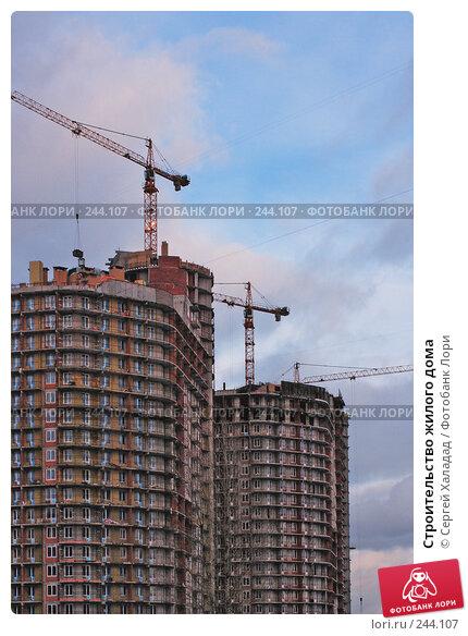 Купить «Строительство жилого дома», фото № 244107, снято 28 марта 2008 г. (c) Сергей Халадад / Фотобанк Лори