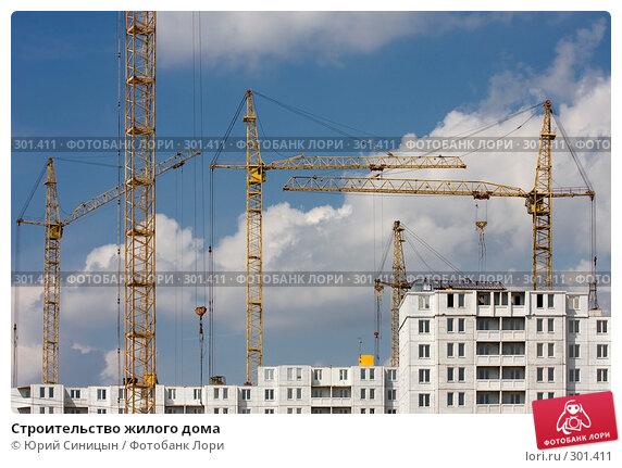 Купить «Строительство жилого дома», фото № 301411, снято 18 мая 2008 г. (c) Юрий Синицын / Фотобанк Лори