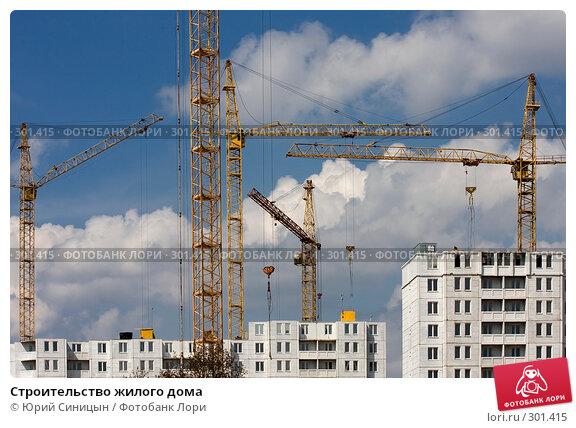 Строительство жилого дома, фото № 301415, снято 18 мая 2008 г. (c) Юрий Синицын / Фотобанк Лори