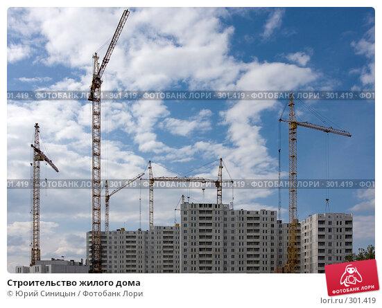 Строительство жилого дома, фото № 301419, снято 18 мая 2008 г. (c) Юрий Синицын / Фотобанк Лори