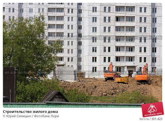Купить «Строительство жилого дома», фото № 301423, снято 18 мая 2008 г. (c) Юрий Синицын / Фотобанк Лори