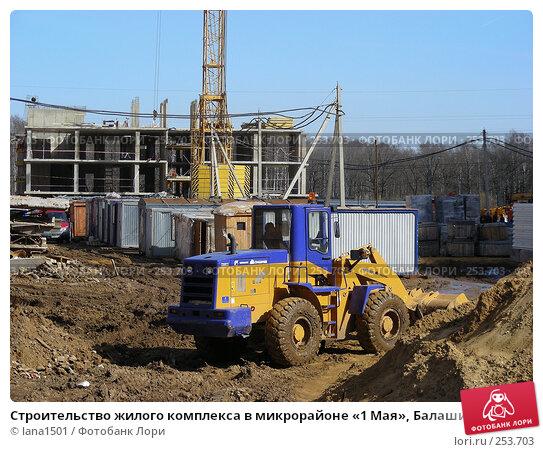 Строительство жилого комплекса в микрорайоне «1 Мая», Балашиха, Московская область, эксклюзивное фото № 253703, снято 9 апреля 2008 г. (c) lana1501 / Фотобанк Лори