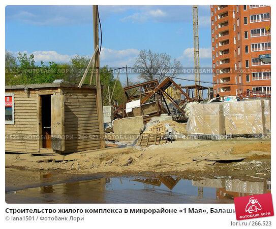 Купить «Строительство жилого комплекса в микрорайоне «1 Мая», Балашиха, Московская область», эксклюзивное фото № 266523, снято 28 апреля 2008 г. (c) lana1501 / Фотобанк Лори