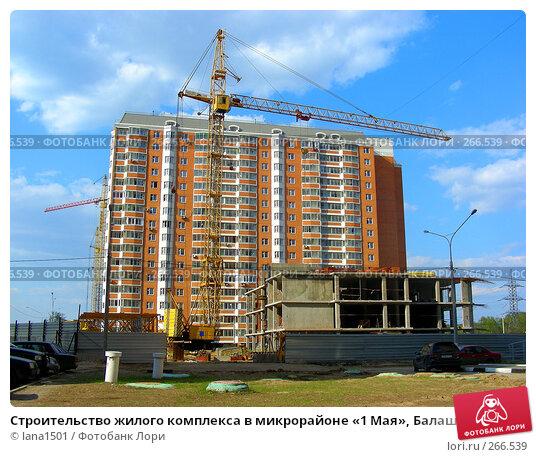 Строительство жилого комплекса в микрорайоне «1 Мая», Балашиха, Московская область, эксклюзивное фото № 266539, снято 28 апреля 2008 г. (c) lana1501 / Фотобанк Лори