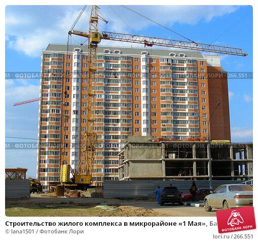 Строительство жилого комплекса в микрорайоне «1 Мая», Балашиха, Московская область, эксклюзивное фото № 266551, снято 28 апреля 2008 г. (c) lana1501 / Фотобанк Лори