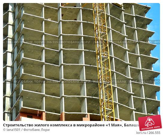 Строительство жилого комплекса в микрорайоне «1 Мая», Балашиха, Московская область, эксклюзивное фото № 266555, снято 28 апреля 2008 г. (c) lana1501 / Фотобанк Лори