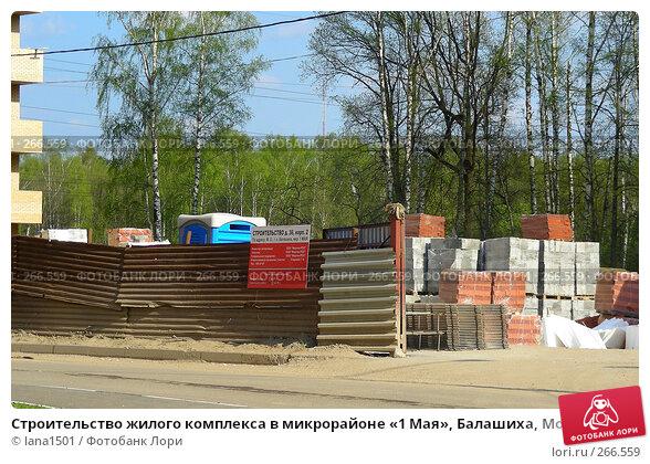 Строительство жилого комплекса в микрорайоне «1 Мая», Балашиха, Московская область, эксклюзивное фото № 266559, снято 28 апреля 2008 г. (c) lana1501 / Фотобанк Лори