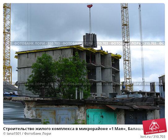 Строительство жилого комплекса в микрорайоне «1 Мая», Балашиха, Московская область, эксклюзивное фото № 310703, снято 4 июня 2008 г. (c) lana1501 / Фотобанк Лори