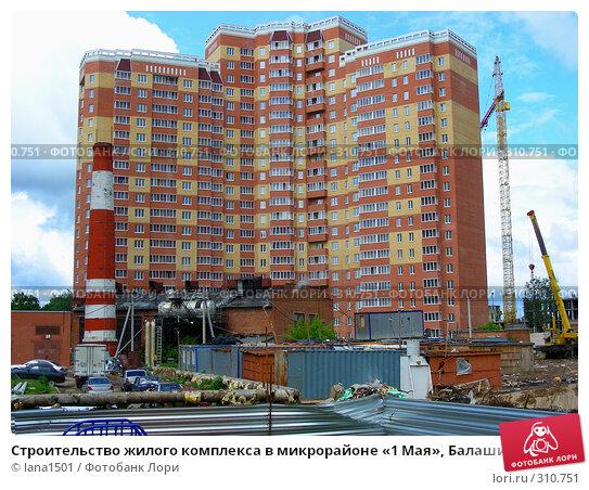 Строительство жилого комплекса в микрорайоне «1 Мая», Балашиха, Московская область, эксклюзивное фото № 310751, снято 4 июня 2008 г. (c) lana1501 / Фотобанк Лори