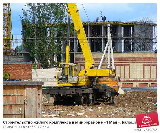 Строительство жилого комплекса в микрорайоне «1 Мая», Балашиха, Московская область, эксклюзивное фото № 310763, снято 4 июня 2008 г. (c) lana1501 / Фотобанк Лори