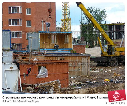 Строительство жилого комплекса в микрорайоне «1 Мая», Балашиха, Московская область, эксклюзивное фото № 312839, снято 4 июня 2008 г. (c) lana1501 / Фотобанк Лори