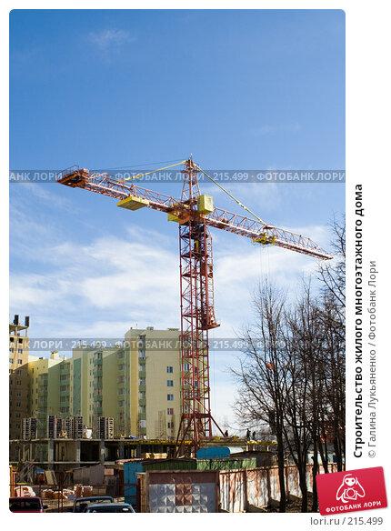 Строительство жилого многоэтажного дома, эксклюзивное фото № 215499, снято 5 марта 2008 г. (c) Галина Лукьяненко / Фотобанк Лори