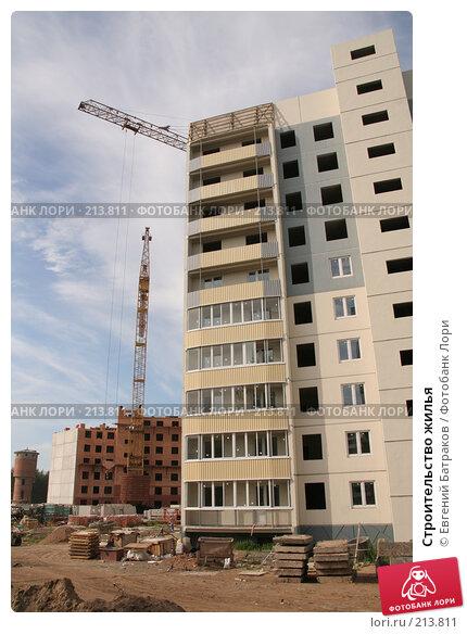 Строительство жилья, фото № 213811, снято 20 августа 2007 г. (c) Евгений Батраков / Фотобанк Лори