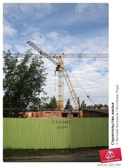 Купить «Строительство жилья», фото № 221319, снято 20 августа 2007 г. (c) Евгений Батраков / Фотобанк Лори