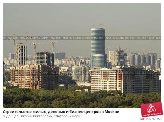 Строительство жилых, деловых и бизнес-центров в Москве, фото № 92155, снято 21 сентября 2007 г. (c) Донцов Евгений Викторович / Фотобанк Лори