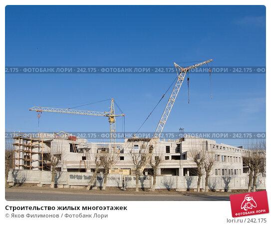 Купить «Строительство жилых многоэтажек», фото № 242175, снято 21 апреля 2018 г. (c) Яков Филимонов / Фотобанк Лори