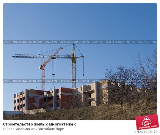 Купить «Строительство жилых многоэтажек», фото № 242179, снято 23 ноября 2017 г. (c) Яков Филимонов / Фотобанк Лори