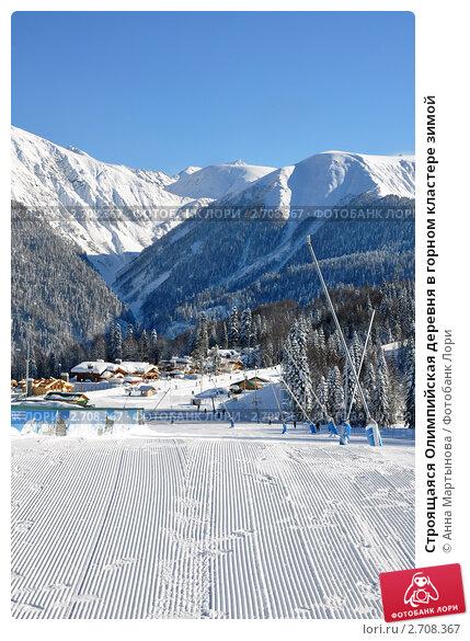 Строящаяся Олимпийская деревня в горном кластере зимой, фото № 2708367, снято 16 февраля 2011 г. (c) Анна Мартынова / Фотобанк Лори