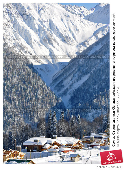 Строящаяся Олимпийская деревня в горном кластере зимой, фото № 2708371, снято 16 февраля 2011 г. (c) Анна Мартынова / Фотобанк Лори