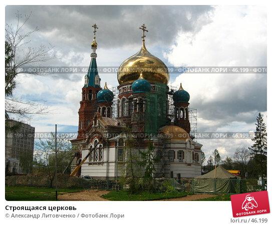 Строящаяся церковь, фото № 46199, снято 12 мая 2007 г. (c) Александр Литовченко / Фотобанк Лори