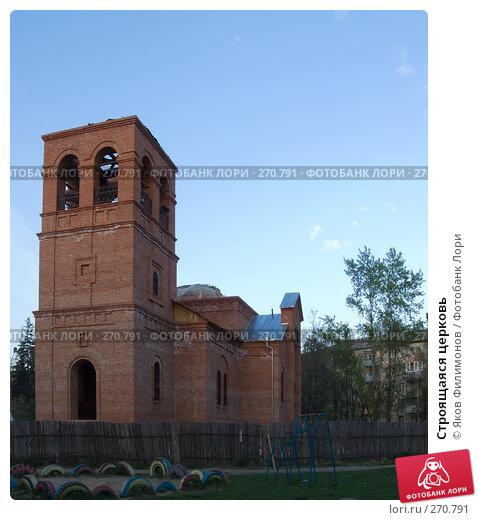Строящаяся церковь, фото № 270791, снято 1 мая 2008 г. (c) Яков Филимонов / Фотобанк Лори
