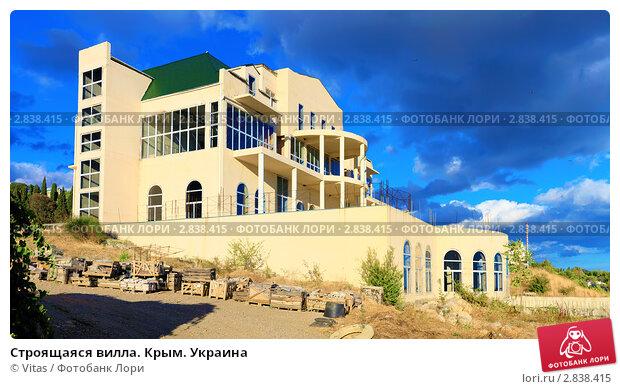 Строящаяся вилла. Крым. Украина. Стоковое фото, фотограф Vitas / Фотобанк Лори