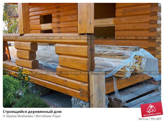 Строящийся деревянный дом, фото № 191607, снято 26 сентября 2007 г. (c) Ирина Мойсеева / Фотобанк Лори