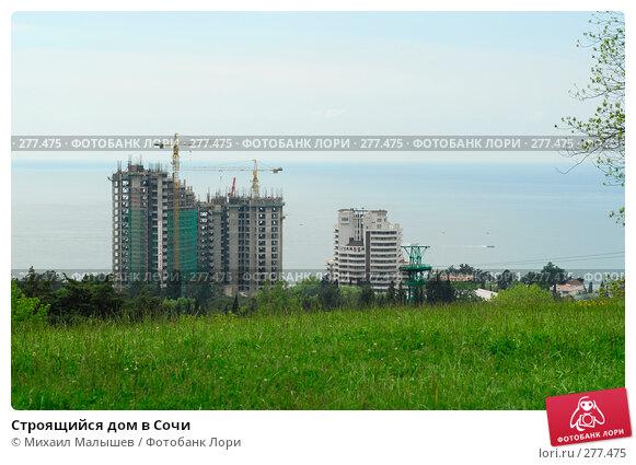 Строящийся дом в Сочи, фото № 277475, снято 4 мая 2008 г. (c) Михаил Малышев / Фотобанк Лори