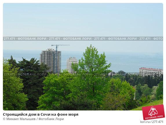 Купить «Строящийся дом в Сочи на фоне моря», фото № 277471, снято 4 мая 2008 г. (c) Михаил Малышев / Фотобанк Лори