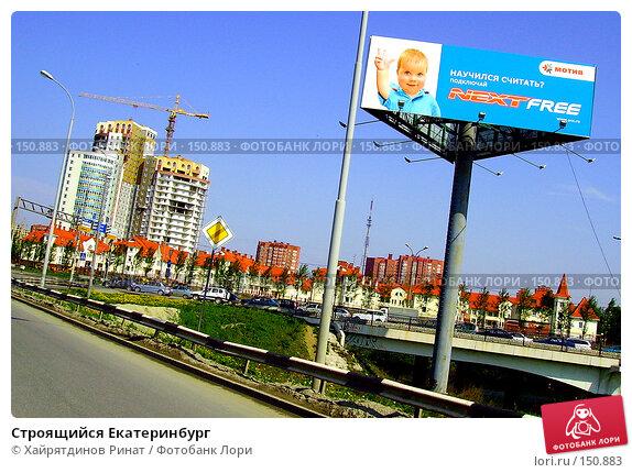 Строящийся Екатеринбург, фото № 150883, снято 29 мая 2007 г. (c) Хайрятдинов Ринат / Фотобанк Лори
