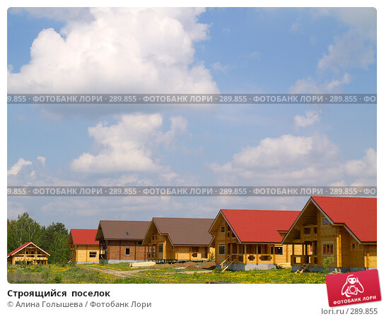 Строящийся  поселок, эксклюзивное фото № 289855, снято 18 мая 2008 г. (c) Алина Голышева / Фотобанк Лори